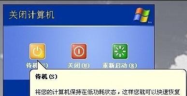 电脑待机是什么意思?详解!