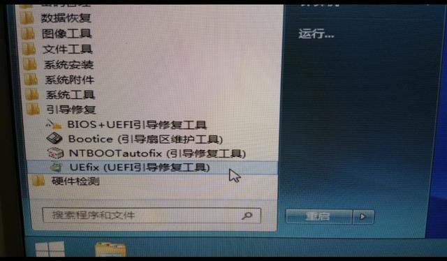 UEFI引导+GPT分区模式安装win10教程插图(3)