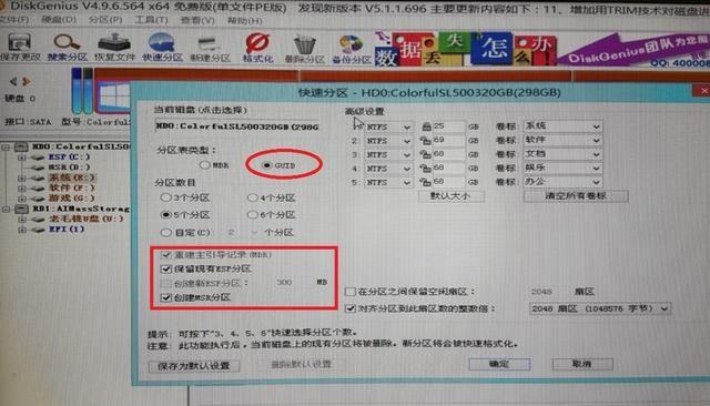 UEFI引导+GPT分区模式安装win10教程插图(2)