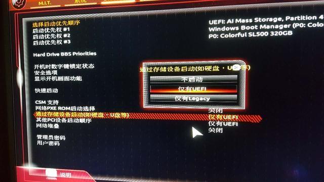 UEFI引导+GPT分区模式安装win10教程插图(7)