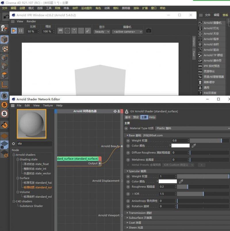 阿诺德渲染器2.6.0 汉化破解版Arnold for C4D R20插图