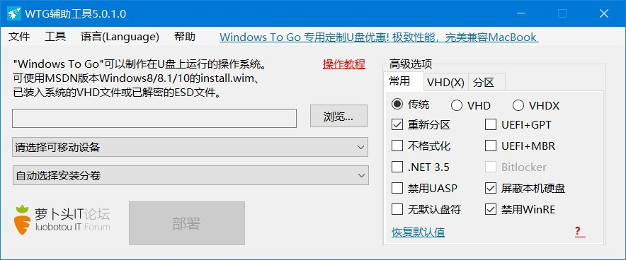 Windows to go制作详解-带着系统去旅行