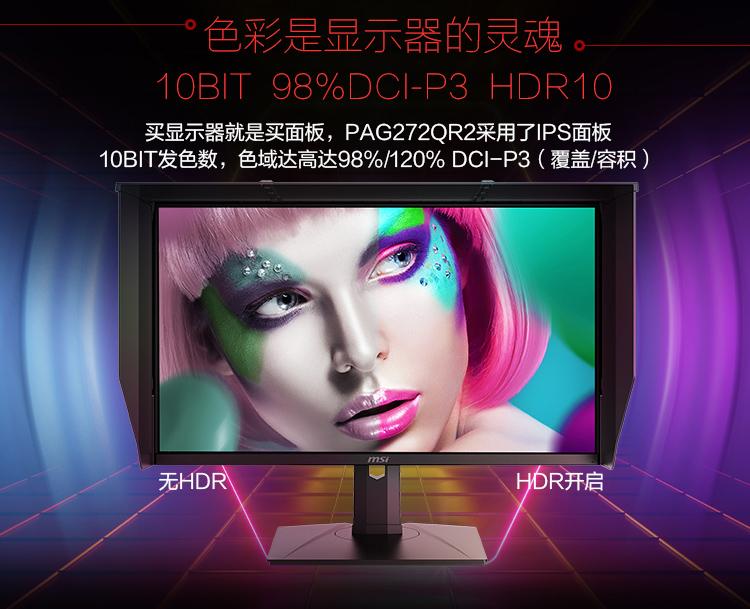 微星推出PAG272QR2显示器