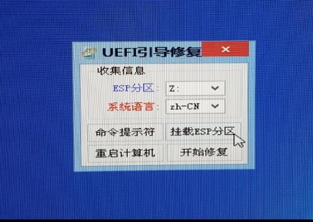 UEFI引导+GPT分区模式安装win10教程插图(4)