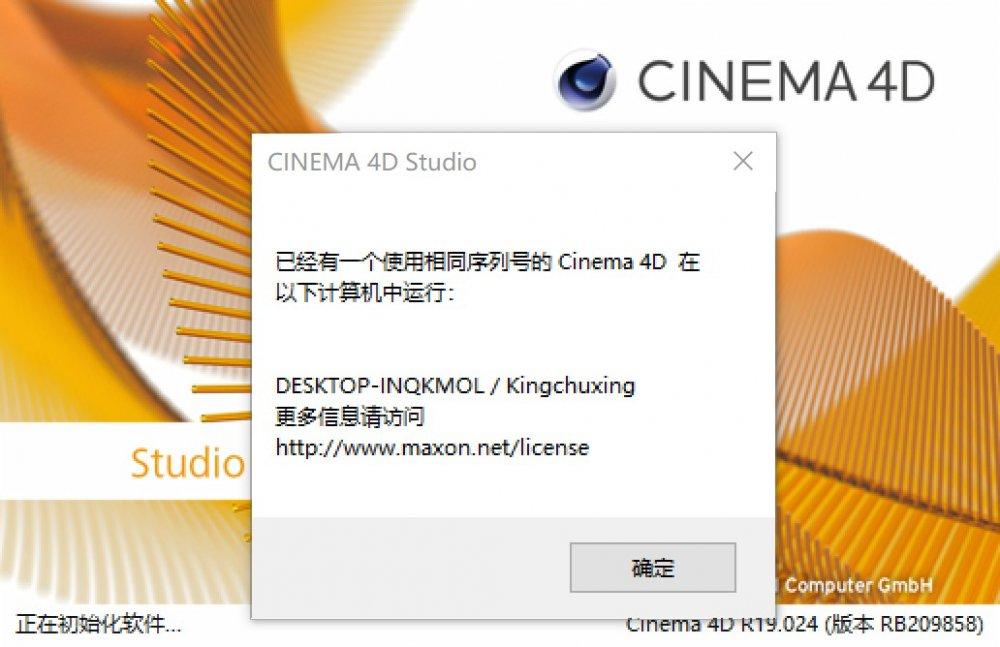 Cinema 4D提示:已经有一个使用相同序列号的Cinema 4D在 以下计算机中运行
