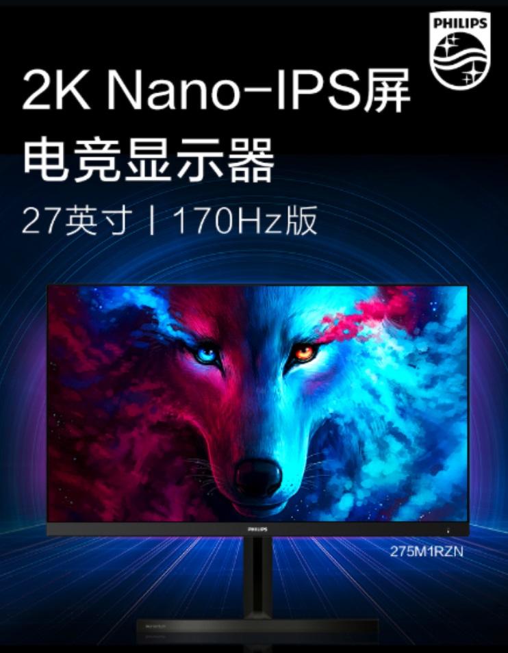 飞利浦推出新款 Nano IPS27 英寸 电竞显示器275M1RZN:2K 170Hz屏幕