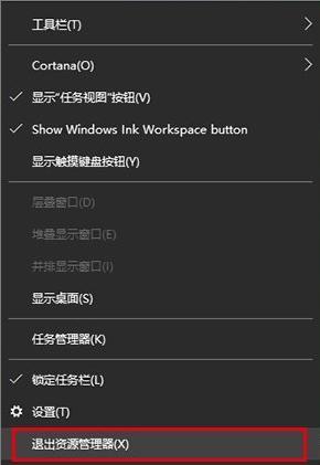 Windows 10系统任务栏图标显示异常解决方法