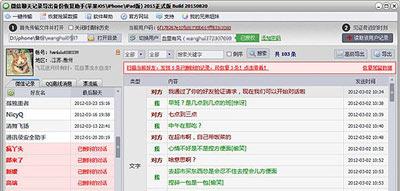 腾讯微信谈天纪录被删除后的恢复教程