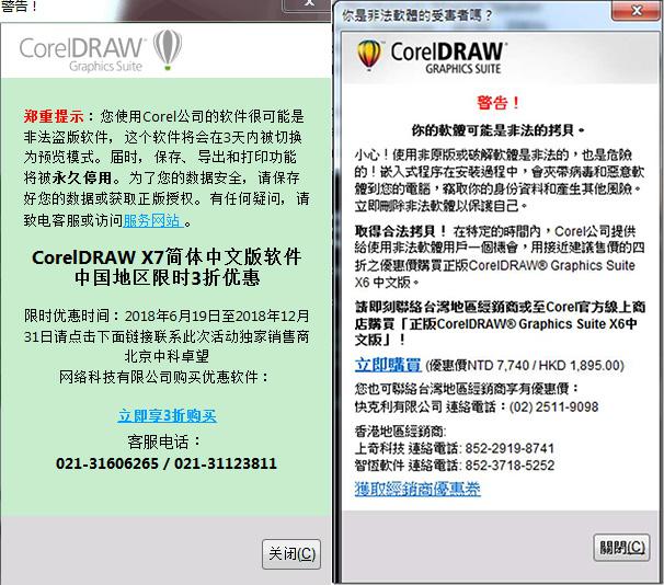 CorelDRAW 提示非法使用盗版