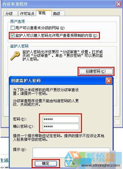 给IE浏览器加密限制他人使用的技巧