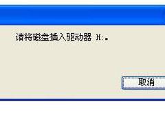 """打开U盘提醒""""请将磁盘插入驱动器H""""的解决方式"""