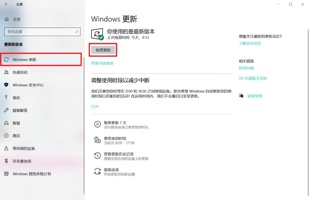 安装Windows 10 20H2系统遇到错误的几种解决方法:大多数人都有用插图(2)