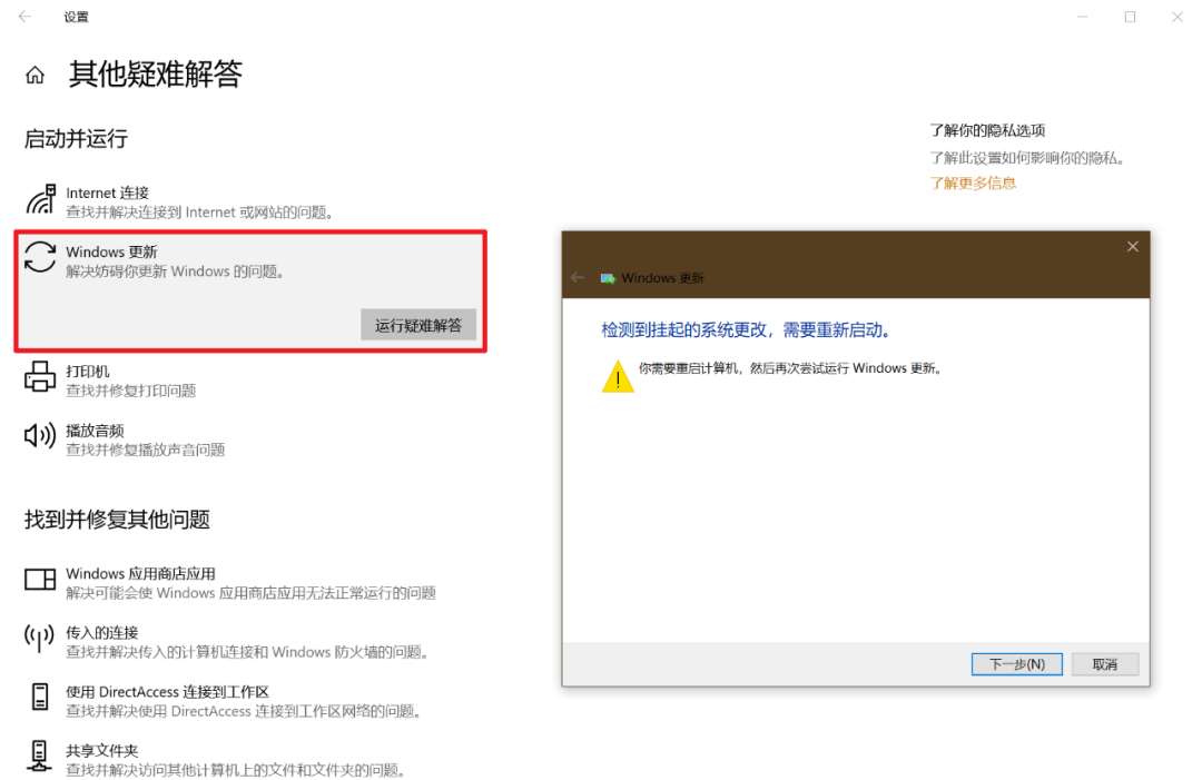 安装Windows 10 20H2系统遇到错误的几种解决方法:大多数人都有用插图(4)