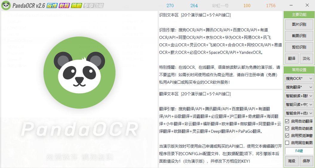 Panda OCR 文本识别软件 划一划就可以识别图片中的文本插图(1)