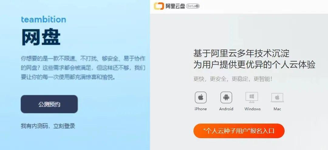 阿里网盘 V1.0.2 【送邀请码】插图