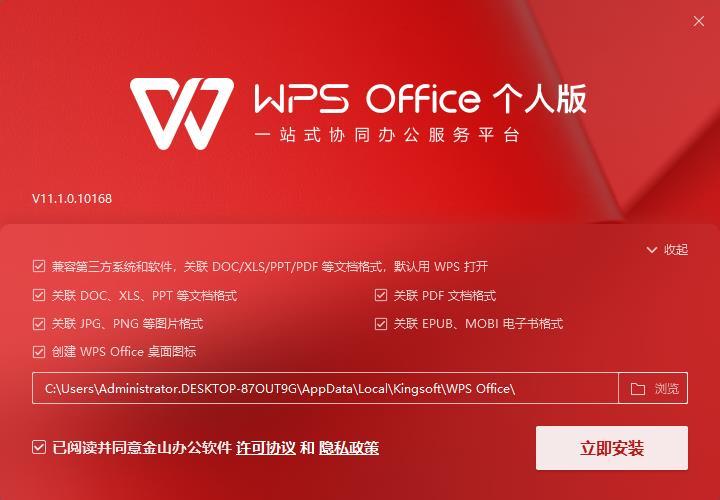 金山WPS Office 2021尝鲜版插图