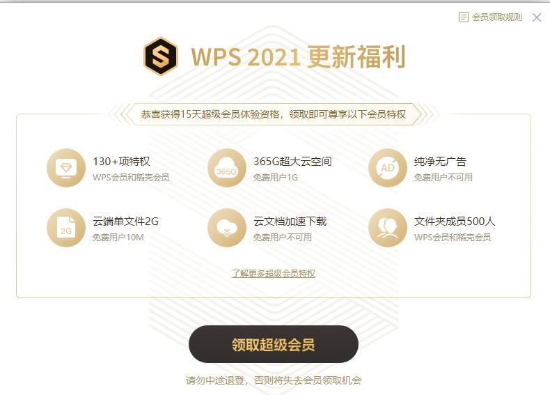 金山WPS Office 2021尝鲜版插图(5)