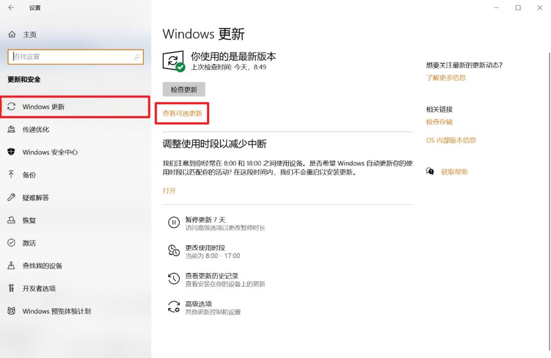 安装Windows 10 20H2系统遇到错误的几种解决方法:大多数人都有用插图(10)
