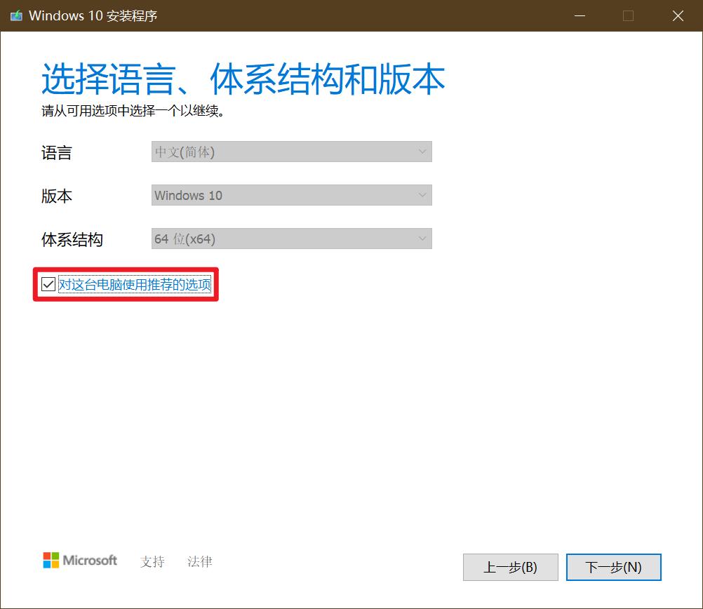 安装Windows 10 20H2系统遇到错误的几种解决方法:大多数人都有用插图(14)