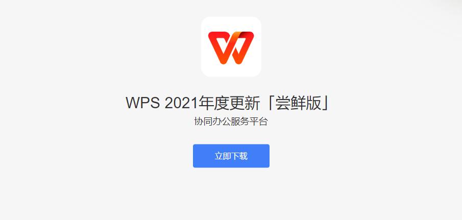 金山WPS Office 2021尝鲜版插图(4)