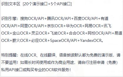 Panda OCR 文本识别软件 划一划就可以识别图片中的文本插图(2)