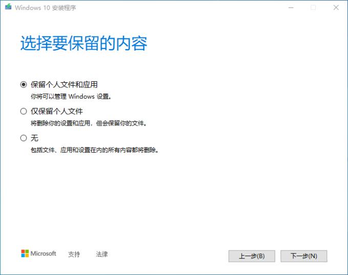 安装Windows 10 20H2系统遇到错误的几种解决方法:大多数人都有用插图(18)