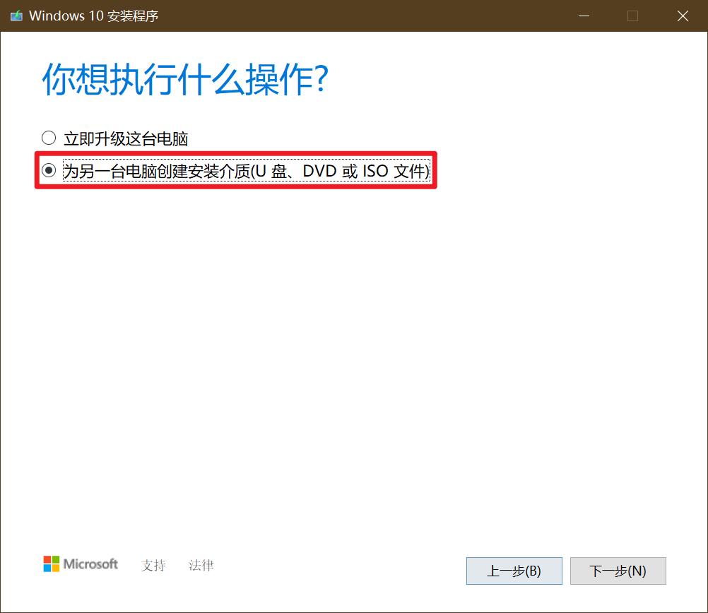 安装Windows 10 20H2系统遇到错误的几种解决方法:大多数人都有用插图(13)