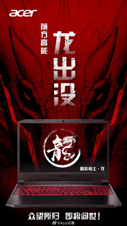 """宏碁公布 """"暗影骑士 · 龙""""游戏本:搭载锐龙 5000,即将上市"""