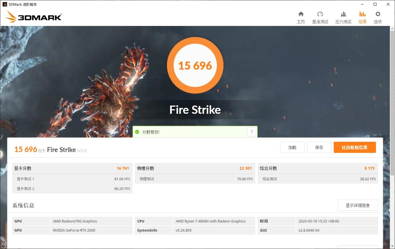 机械革命蛟龙 3dmark跑分 Fire Strike