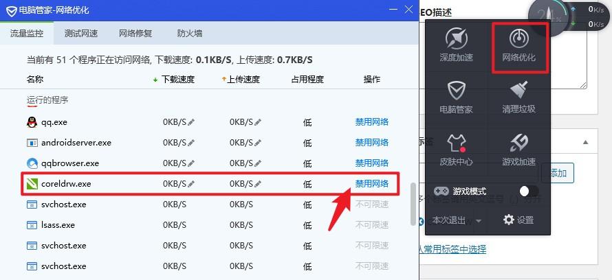 禁用CorelDRAWX8网络连接