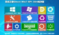 微软原版Win7纯净版64位系统图文安装教程