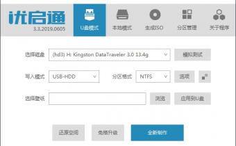 系统U盘制作工具EasyU_3.3版最好用的启动U盘制作工具
