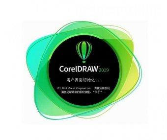 CorelDRAW 2019 破解版