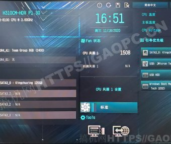 华擎主板H310CM HDV Bios演示