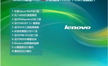免激活版Lenovo遐想32|64位Win7旗舰版推荐下载