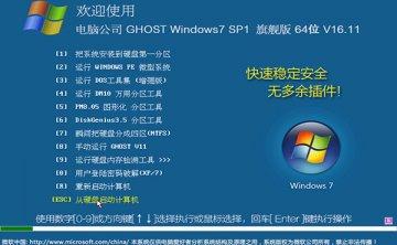 电脑公司正版Win7 64位推荐下载