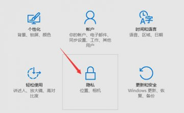 Win10系统电脑程序软件无法使用摄像头的解决方式