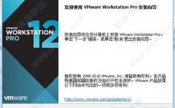 虚拟机VMware 12若何使用允许证破解安装