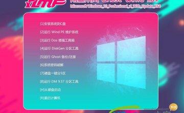 Win10正式版_雨林木风win10纯净版64位下载