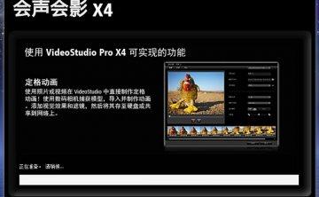 用会声会影X4视频编辑的流程