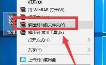 图文详解win10正式版激活方式