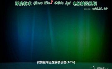 最新深度Windows764位系统下载推荐