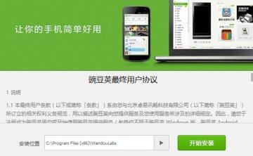 豌豆荚手机助手电脑版官方版下载安装教程
