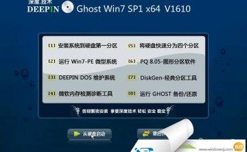 深度手艺Windows764位官方原版旗舰版镜像