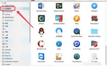 三种方式教你在苹果Mac OS X系统中卸载软件