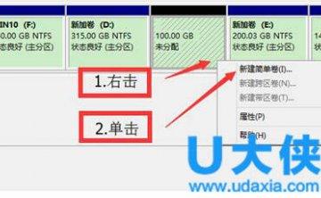 Win8系统使用磁盘治理工具给硬盘分区的详细方式