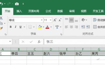 Excel技巧:Excel下若何置换行列?