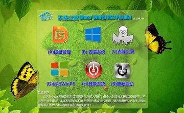 系统之家Win10旗舰版64位 1709_16299.64