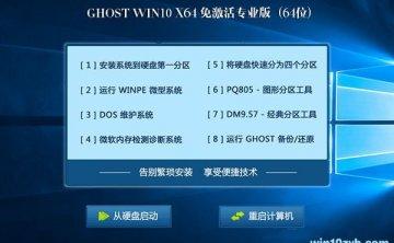 系统之家Win10专业版64位镜像下载