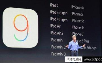 苹果ios9若何降级到iOS8图文教程
